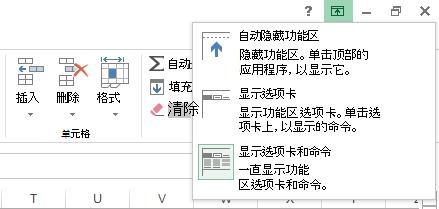 """单击""""功能区显示选项""""图标时,将打开一个菜单。"""