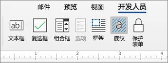 """包含内容控件的""""开发工具""""选项卡"""