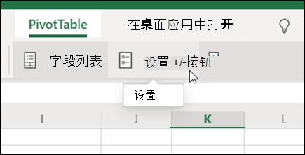 """Excel 网页版中""""数据透视表""""选项卡上的""""设置""""按钮"""