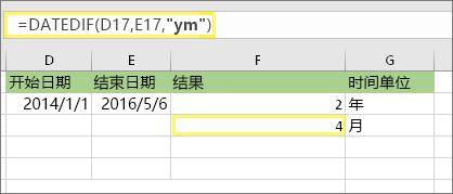 "=DATEDIF(D17,E17,""ym""),结果为:4"