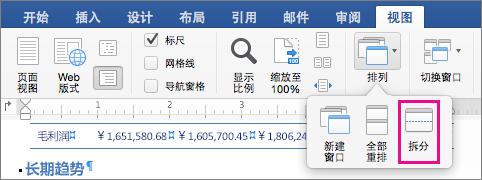 """单击""""拆分""""将 Word 窗口分为同一文档的两个视图。"""