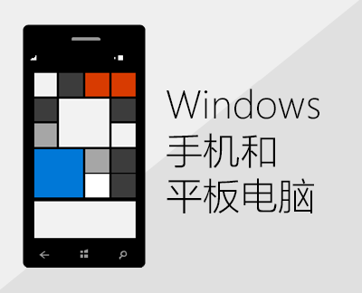 Windows Phone 上的 Office 和电子邮件