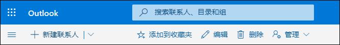 """屏幕截图显示""""人员""""命令栏中可用的选项,包括""""编辑""""、""""删除""""、""""添加到收藏夹""""和""""管理""""。"""