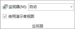 """""""幻灯片放映""""选项卡上的""""监视器""""组"""