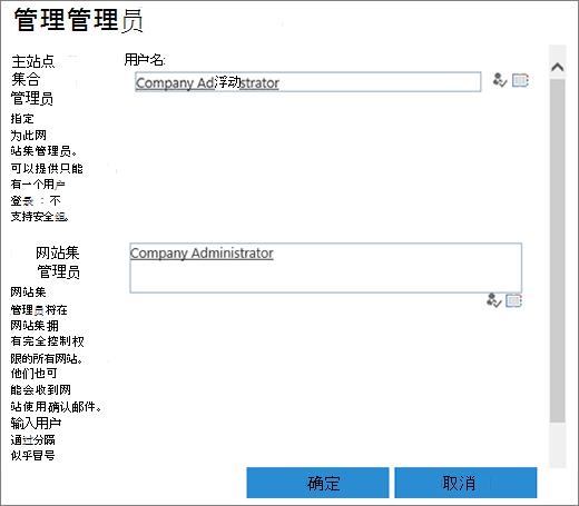 网站管理员对话框。