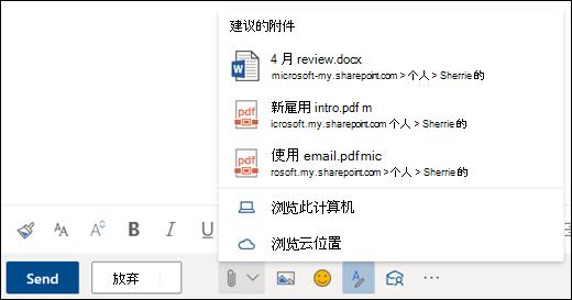 附加显示建议附件的文件