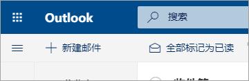 新邮件体验的屏幕截图