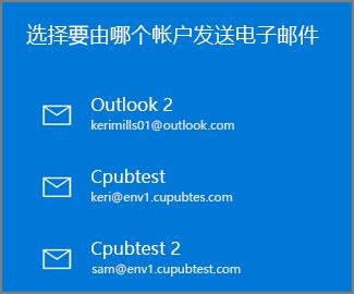 选择要从中发送电子邮件的帐户