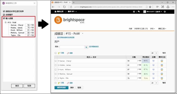 输入到 Brightspace 中的学生成绩的屏幕截图。