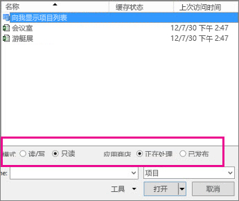 """显示 Project Web App 文件的""""打开""""对话框"""