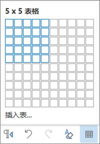 Outlook 网页版中的表格网格。