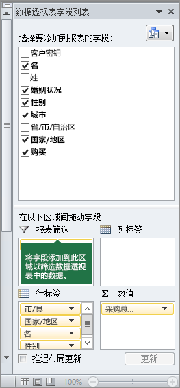 """""""数据透视表字段列表""""窗格中的""""报表筛选器"""""""