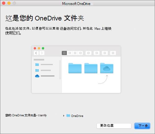 """Mac 上""""欢迎使用 OneDrive""""向导中""""这是你的 OneDrive 文件夹""""页面的屏幕截图"""