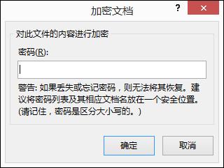 """""""加密文档""""对话框"""