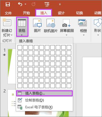 """显示 PowerPoint 中的功能区上的""""插入""""选项卡上的""""表""""选项"""