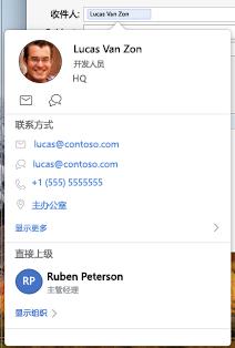 Outlook 日历中的联系人卡片