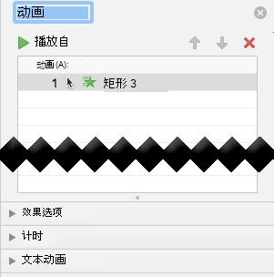 动画窗格中具有效果选项、 计时选项和文本效果选项