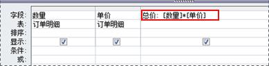使用表达式在查询中创建计算字段。