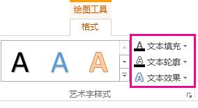 """""""绘图工具格式""""选项卡上的""""艺术字样式""""组"""