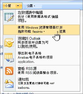 在操作下的 Windows 资源管理器菜单选项中打开