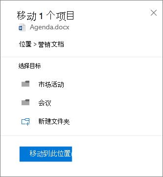 将文件从 OneDrive for Business 移到 SharePoint 网站的屏幕截图