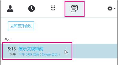"""通过""""Skype for Business 会议""""选项卡加入会议"""