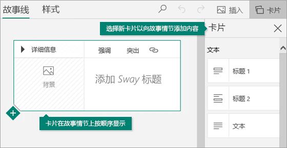 "Sway 故事情节和""卡片""任务窗格"