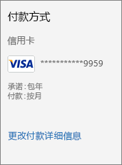 """显示""""更改支付方式详细信息""""链接的屏幕截图。"""