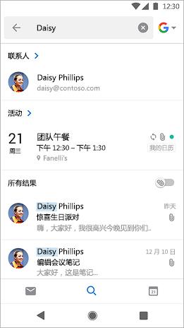 显示所有会议的搜索结果,其中包含名称 Daisy