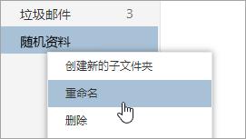 重命名所选文件夹的上下文菜单的屏幕截图