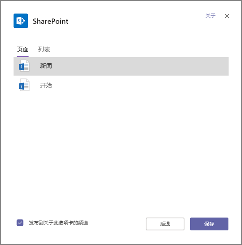SharePoint 选项卡页