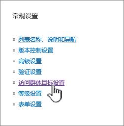 目标访问群体在常规下库或列表设置页面上的设置