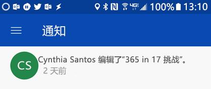 在 Android 通知中心获得通知,当 colleages 编辑共享的文件