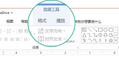 """在幻灯片上选择音频剪辑后,工具栏功能区上将显示""""音频工具""""分区,并且该分区具有两个选项卡:""""格式""""和""""播放""""。"""