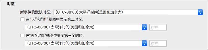 """在 """"日历"""" 首选项中显示第二个和第三个时区"""