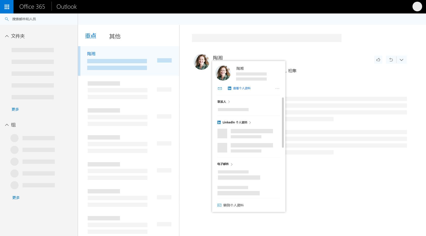 在 Outlook 网页版中的配置文件片