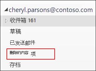 如果您看到已删除邮件文件夹,则可以恢复已删除的项目。