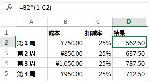 显示通过百分比减少金额的示例