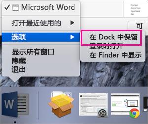 """打开应用""""选项""""菜单,显示""""在 Dock 中保留""""命令"""