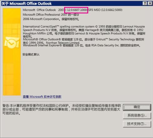 """屏幕截图显示 Outlook 2007 版本编号在""""关于 Microsoft Office Outlook""""对话框中的出现位置。"""