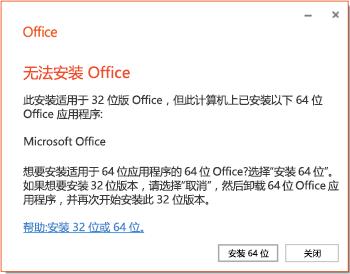 存在 32 位或 64 位版本不兼容问题时显示的安装错误消息