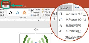 旋转命令的工具栏功能区的绘图工具格式选项卡上可用。选择要旋转的对象,然后单击功能区。