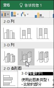 三维堆积柱形图