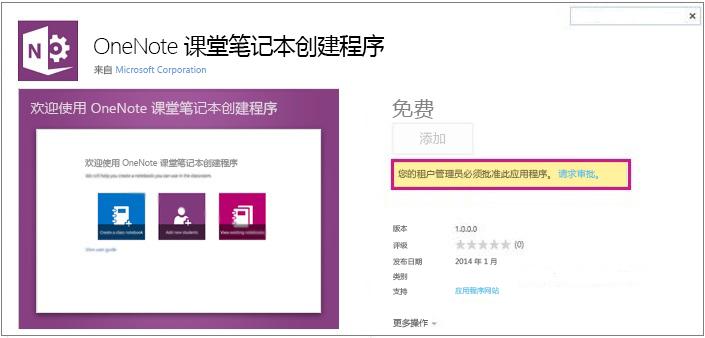"""应用程序详细页面的屏幕截图,突出显示""""请求审批""""链接"""