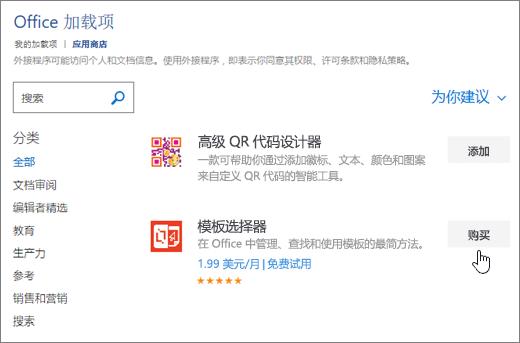 Office 加载项页面,选择或加载项的搜索的字词的屏幕截图。