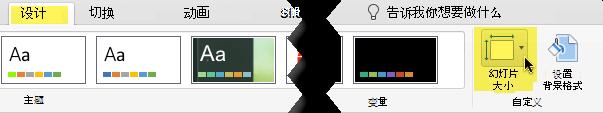 """""""幻灯片大小"""" 按钮位于工具栏上 """"设计"""" 选项卡的最右端"""