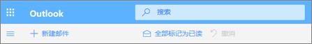 """屏幕截图显示 Outlook.com 中的""""搜索""""查询框。"""