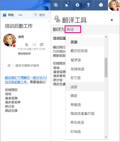 选择 Outlook.com 和 Outlook 网页版中的邮件文本将要翻译成的语言