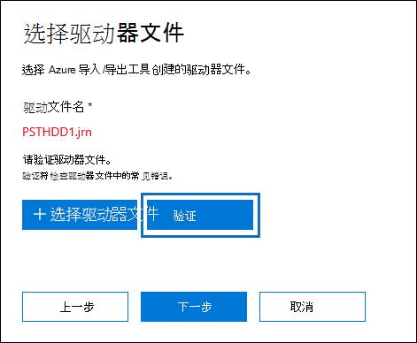 单击验证以验证您选择的驱动器文件