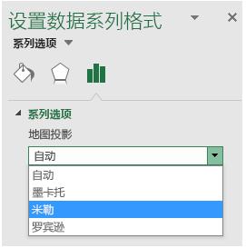 Excel 地图图表投影选项